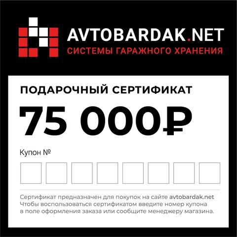 Подарочный сертификат (75 000 руб)