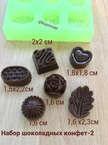 молд конфета