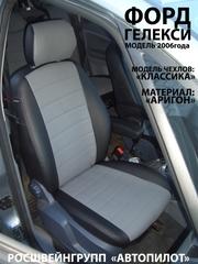 Чехлы на Ford Galaxy 2006–2015 г.в.