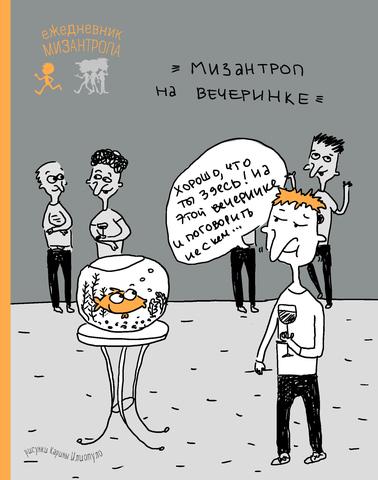 Ежедневник мизантропа (на вечеринке)