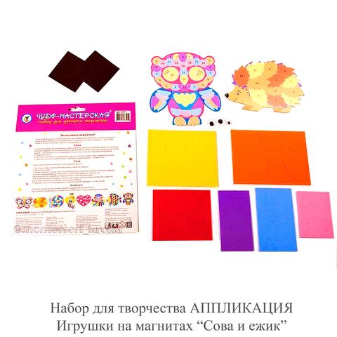 Набор для творчества АППЛИКАЦИЯ Игрушки на магнитах «Сова и Ёжик»