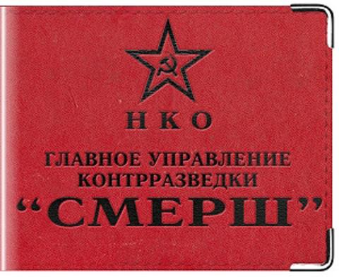 """Обложка для студенческого билета """"СМЕРШ"""""""