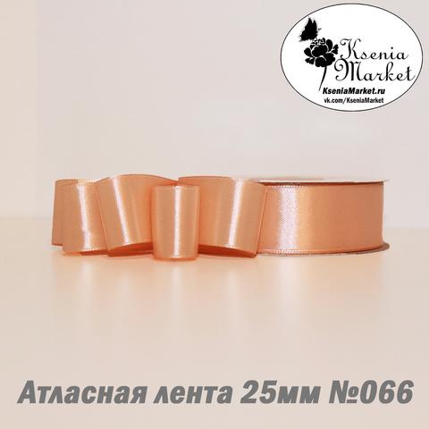 Атласная лента 25мм 27метров №066 (персик)