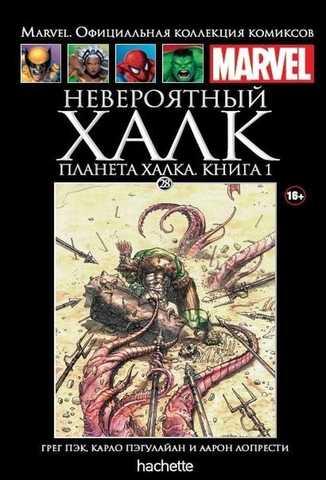Ашет №28 Невероятный Халк. Планета Халка. Книга 1 (Б/У)