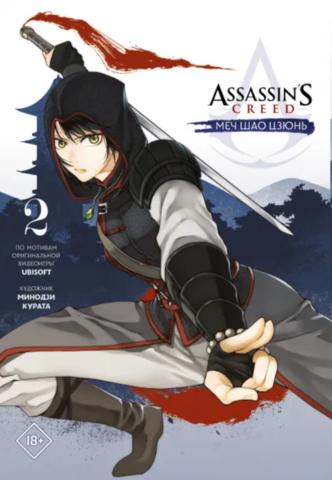 Assassin's Creed. Меч Шао Цзюнь Том. 2