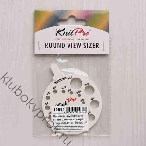 Линейка круглая Knit Pro для определения размера спиц, Бежевый