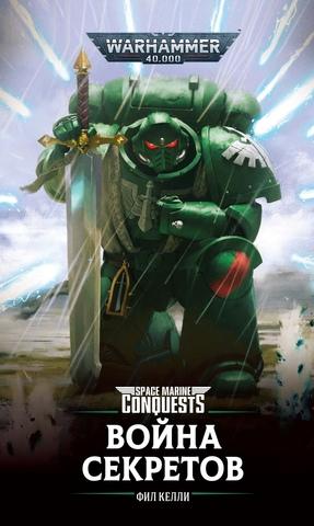 Warhammer 40000. Война секретов