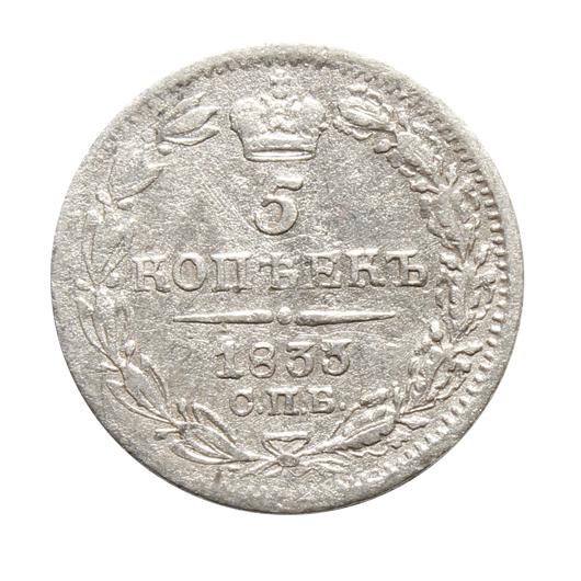 5 копеек Николай I. 1833 год. F-VF