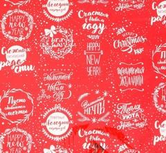 Плёнка упаковочная голография «Счастья в Новом году», 70 × 100 см, 10 листов.