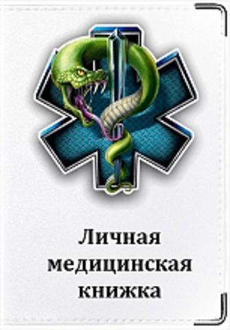 """Обложка для медицинской книжки """"Змея"""""""
