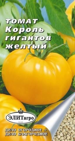 Семена Томат Король гигантов желтый