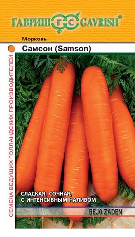 Морковь Самсон 0,5 г Голландия
