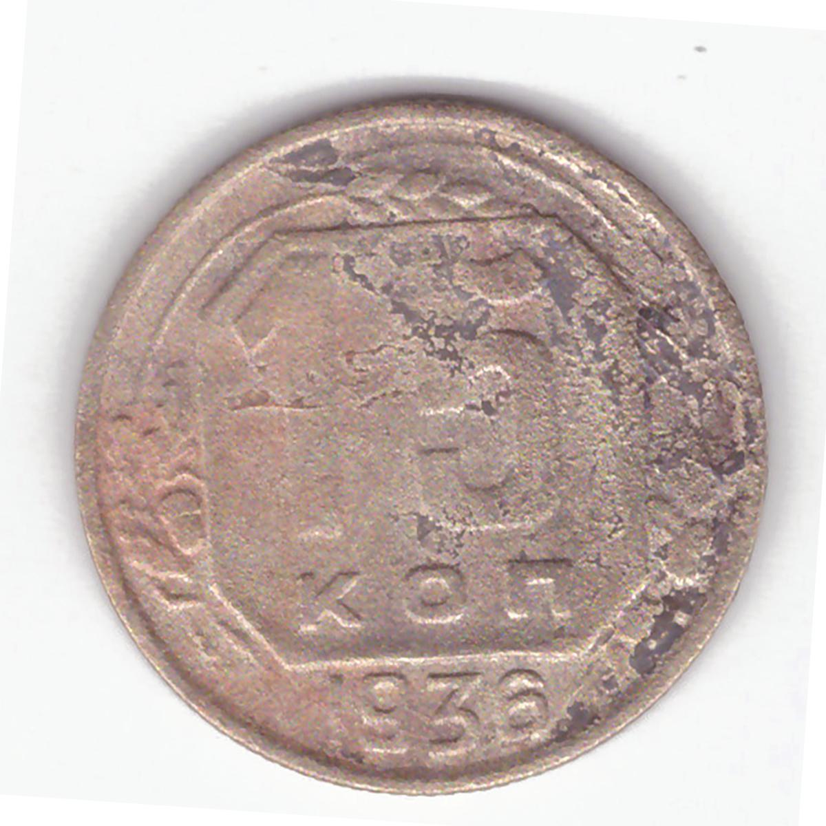 15 копеек 1936 года. VG №2