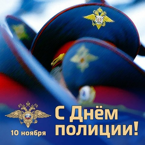 Печать на вафельной бумаге, День Полиции 6