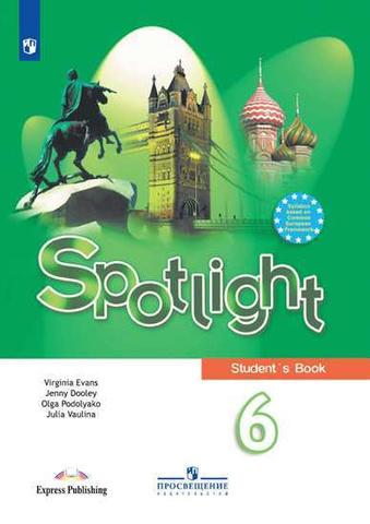 Ваулина Ю., Дули Д., Подоляко О. Spotlight 6 кл. Student's book. Английский в фокусе 6 класс. 2020г.