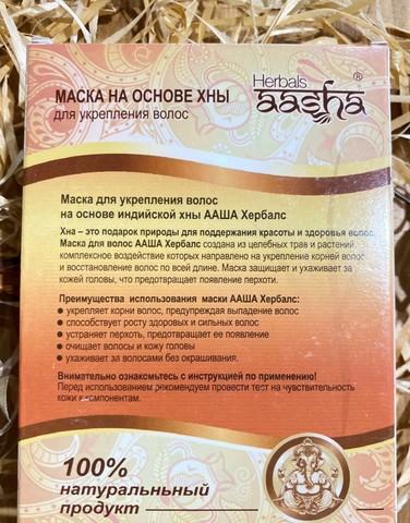 Маска для волос на основе хны AASHA HERBALS, 80 г