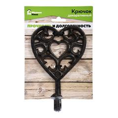Крючок чугунный «Сердце»
