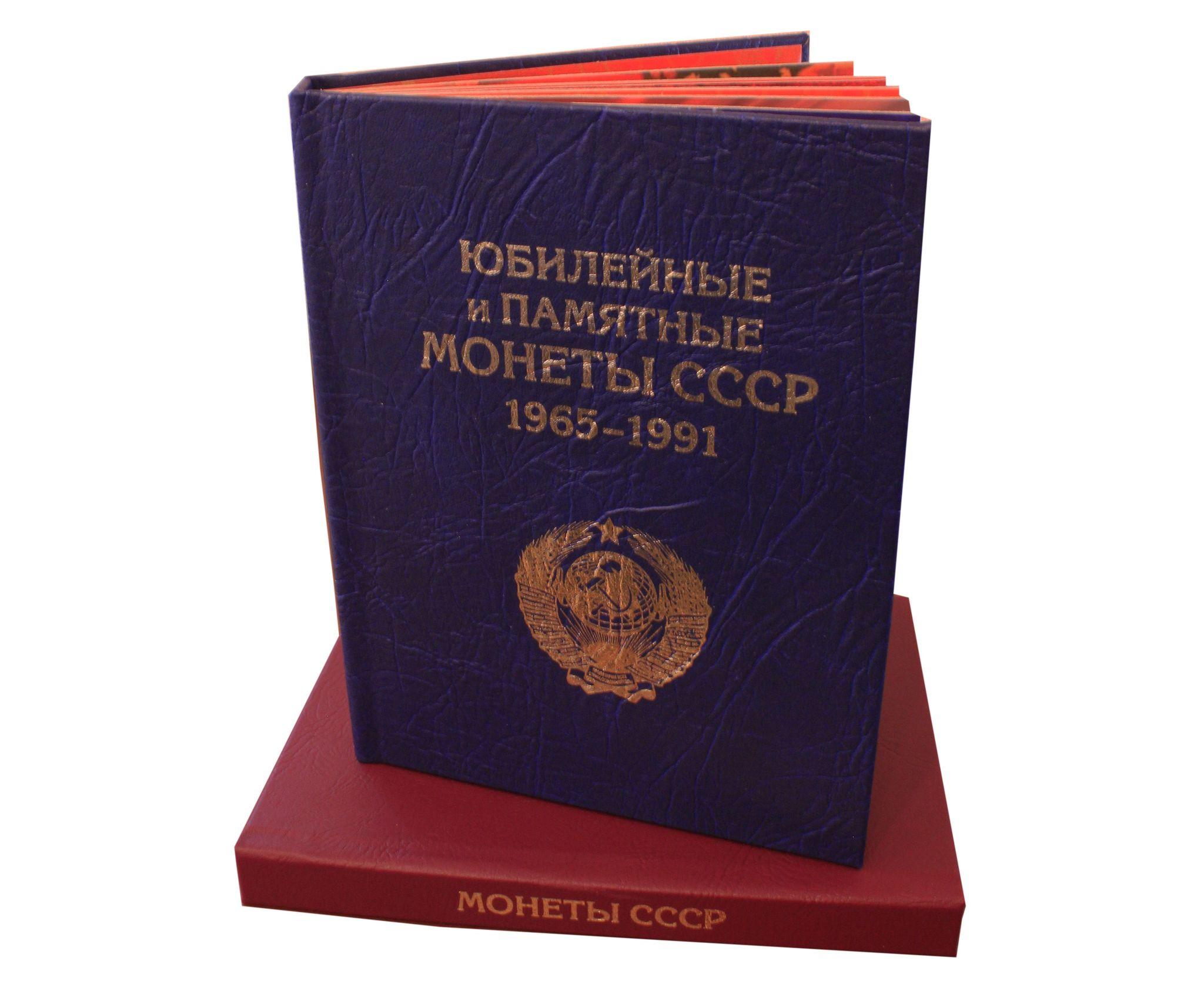 Альбом-книга для юбилейных монет СССР 1965-1991 гг (цвет синий)