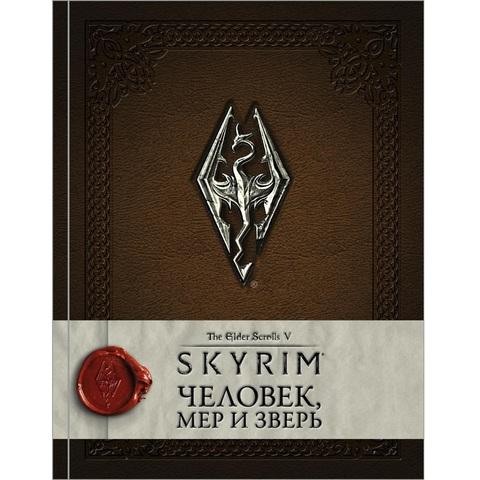Скайрим: Человек,мер и зверь