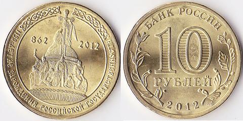 """10 рублей 2012 """"1150 лет государственности"""""""