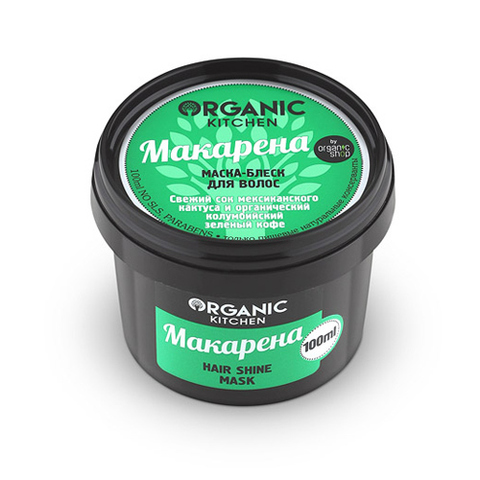"Маска для волос ""Макарена"" | 100 мл | Organic Kitchen"