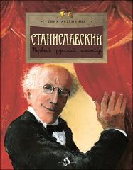 Станиславский. Первый русский режиссёр.