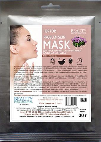 Альгинатная маска для проблемной и жирной кожи, ТМ BEAUTY PROFESSIONAL