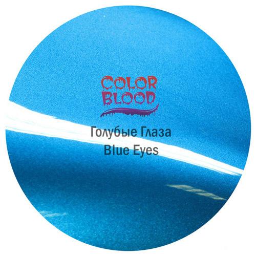 Color Blood (Bugtone) Краска Color Blood Blue Eyes базовая прозрачная (кенди) Голубые глаза, 50мл CB-3857-50.jpg