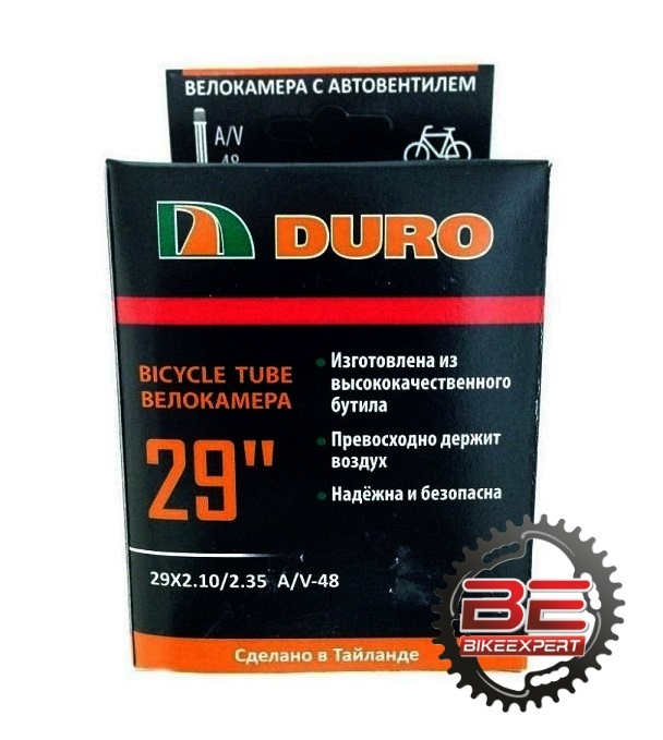Камера Duro 29x2,1-2,35