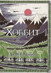 Хоббит (с ил. Толкина, перевод Баканова и Доброхотовой)