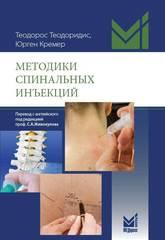 Методики спинальных инъекций