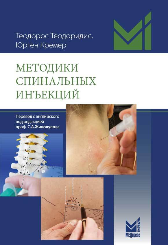Новинки Методики спинальных инъекций metodiki_spin_in.jpg