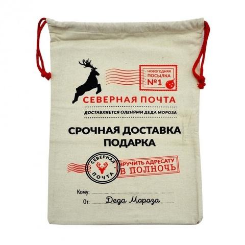 Подарочный мешок Деда Мороза Северная почта (25х35 см)