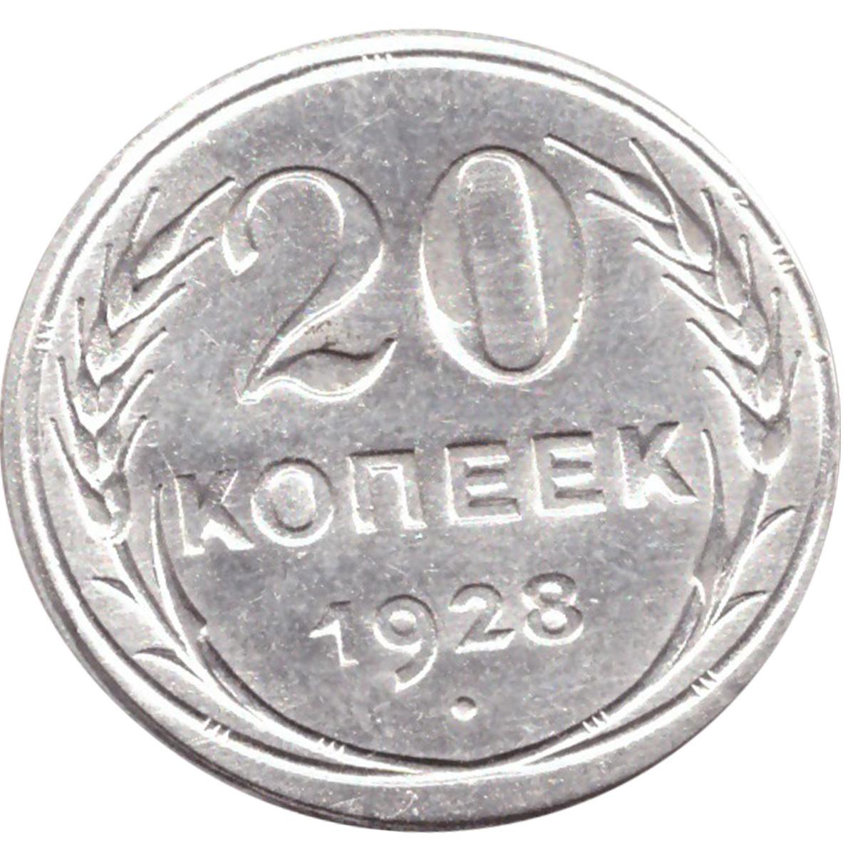 20 копеек 1928 г. СССР. XF
