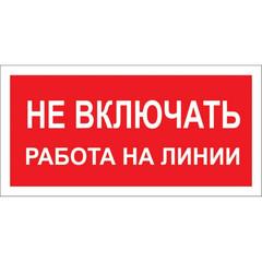 Знак безопасности A02 Не включать! Работа на линии (пластик 200х100)