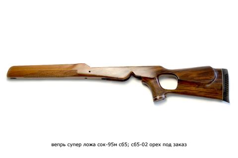 Приклад Вепрь СУПЕР ложа СОК-95М  сб5;сб5-02 левша орех