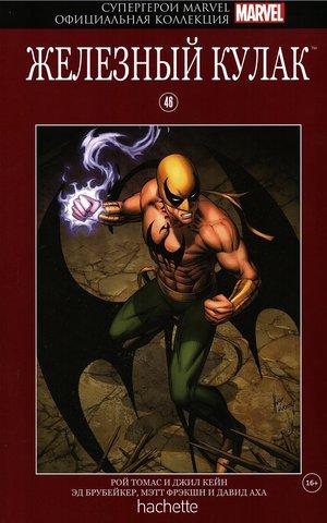 Супергерои Marvel. Официальная коллекция №46 Железный Кулак