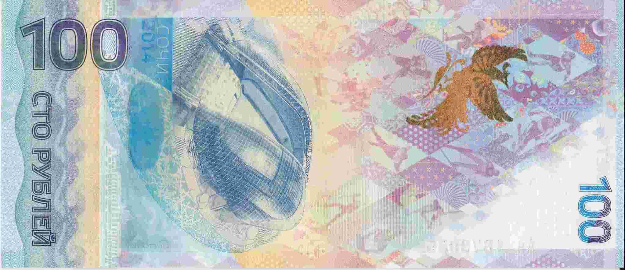 Сочи 2014 банкнота 100 рублей серия Аа