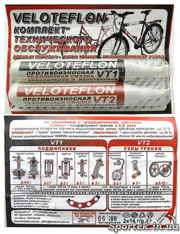 Комплект мастил для велосипедів VELOTEFLON