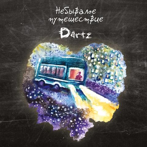 The Dartz – Небывалое Путешествие (Digital)