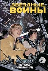 Звёздные Войны. Том 3. Тюрьма повстанцев
