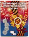 Буклет 70 лет Победы на 21 монету красный