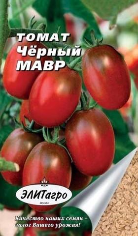 Семена Томат Черный Мавр, ОГ
