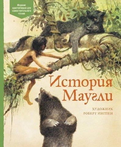 История Маугли | Киплинг Р.