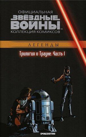 Звёздные войны. Официальная коллекция комиксов. Том 30. Трилогия о Трауне. Часть 1