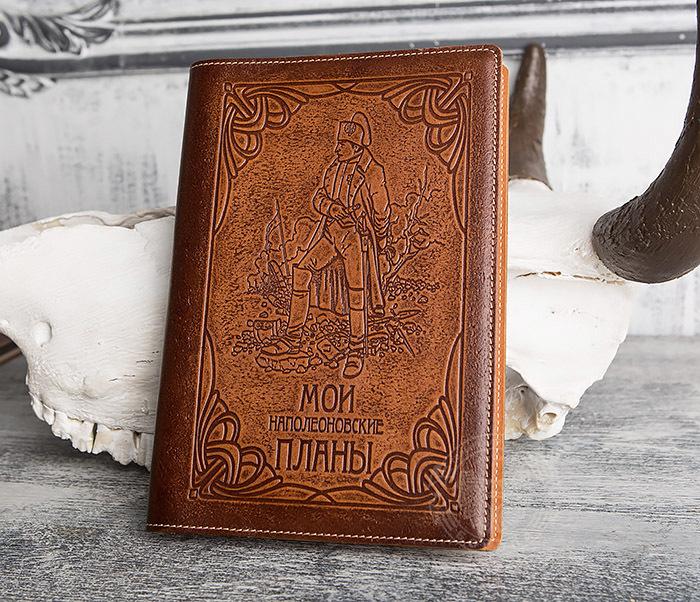 BY05-10-02 Прикольный кожаный ежедневник «Мои Наполеоновские Планы» (А5)