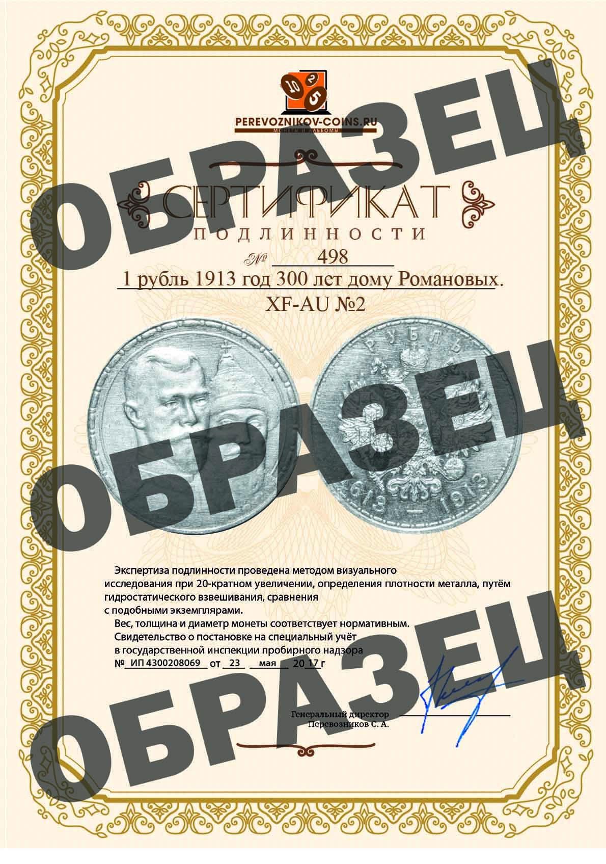 1 рубль 1913 год 300 лет дому Романовых. XF-AU №2