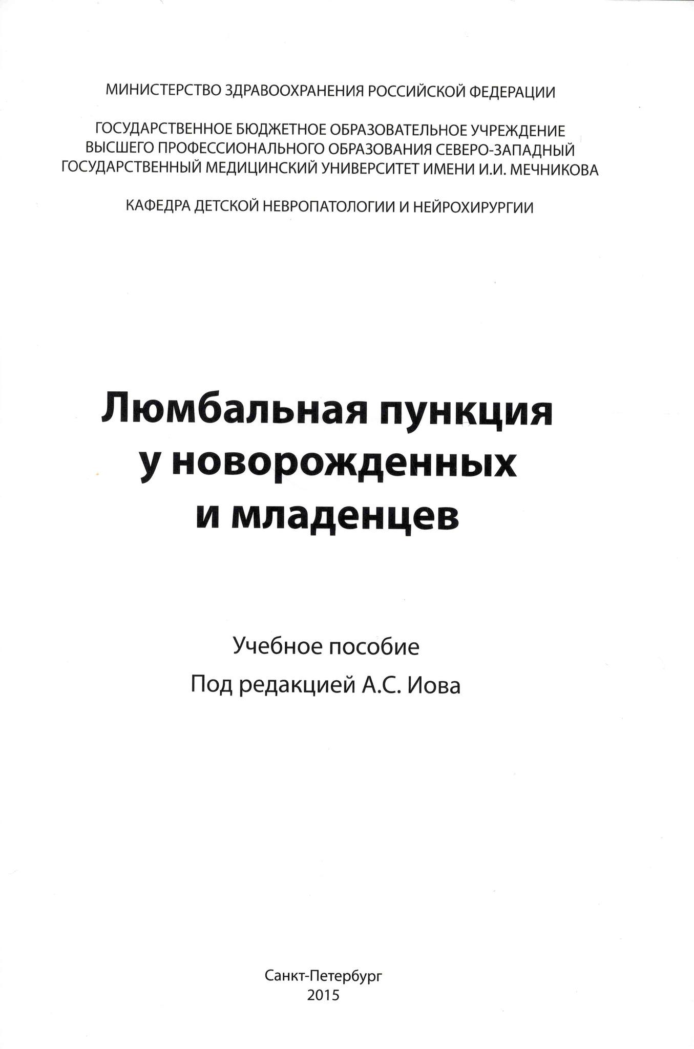 Книги по неонатологии Люмбальная пункция у новорожденных и младенцев lumbal_punkc.jpg