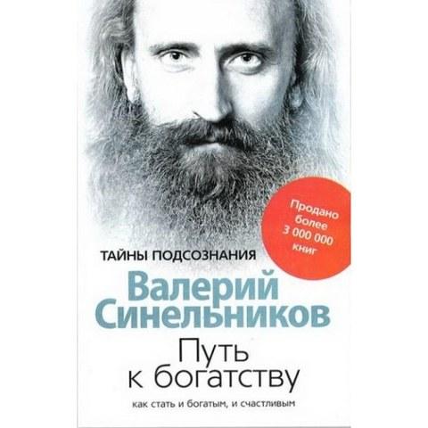 Путь к богатству - Валерий Синельников