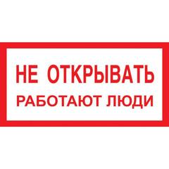 Знак безопасности A03 Не открывать! Работают люди (пластик 200х100)